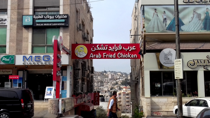 Arab Fried Chicken w Betlejem